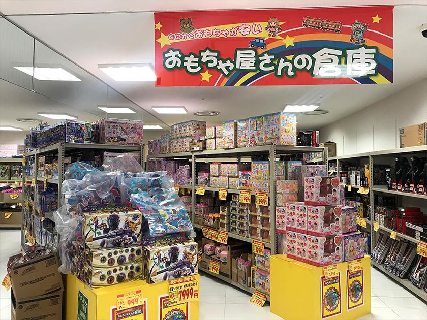 アルパークおもちゃ屋さんの倉庫