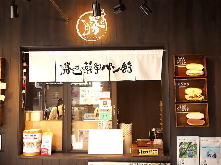 コッペパン専門店「勝谷菓子パン舗」