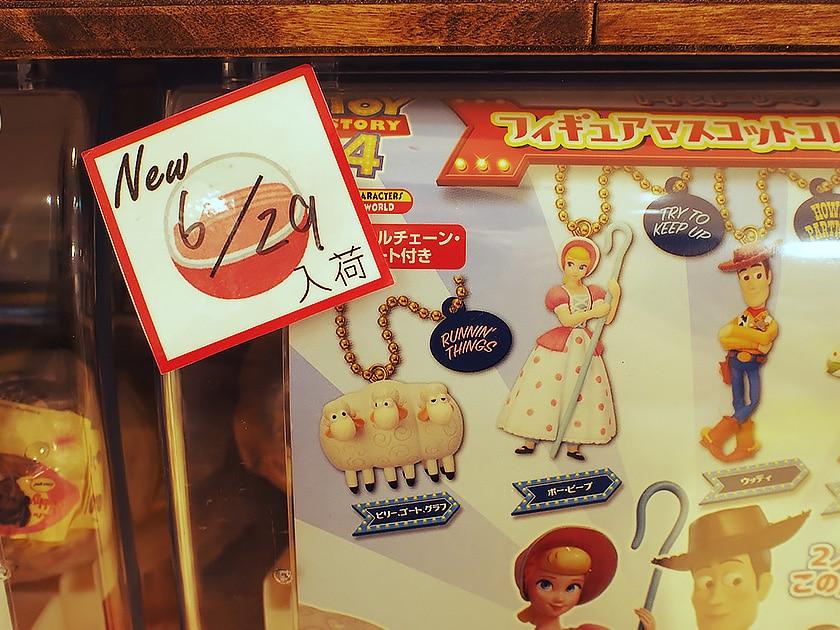 広島でガチャが多い店