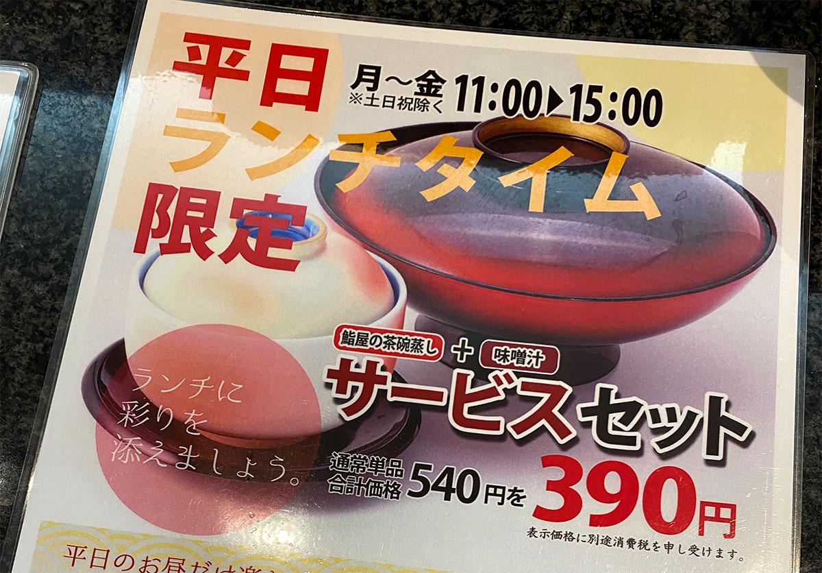 のん太鮨 茶碗蒸し