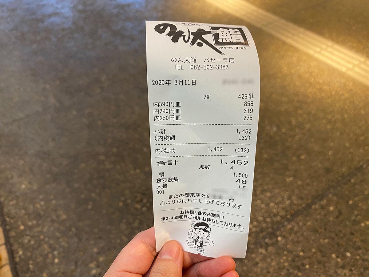 のん太鮨 値段