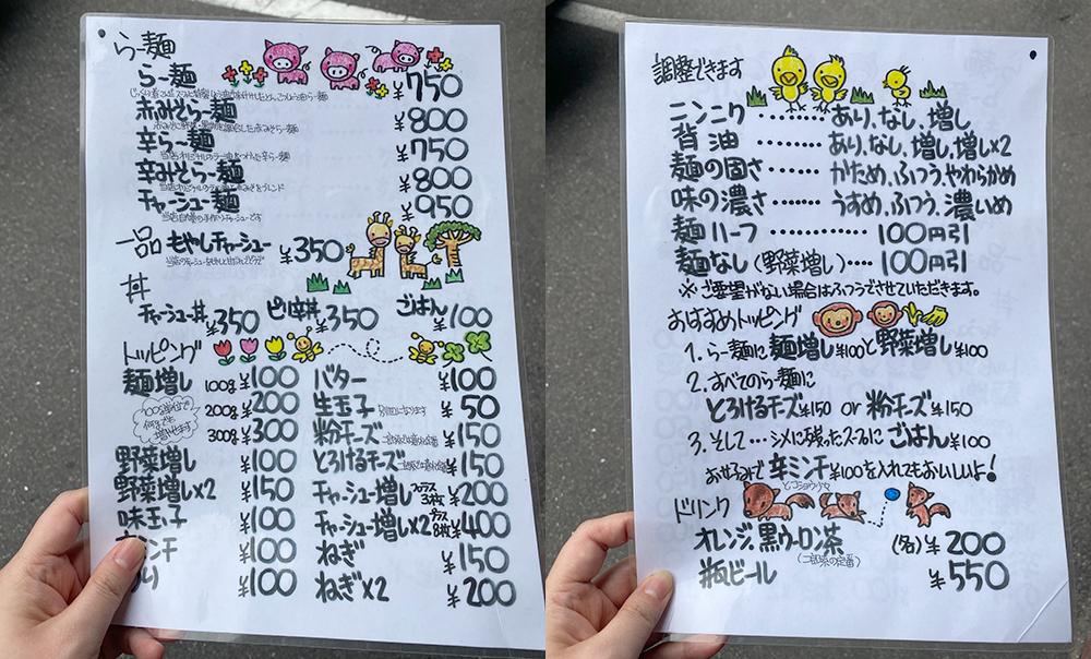 麺屋愛0028 レビュー